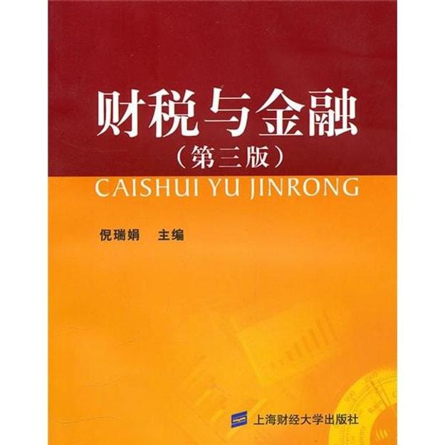 商品详情 - 财税与金融(第3版)(附习题集) - image  0