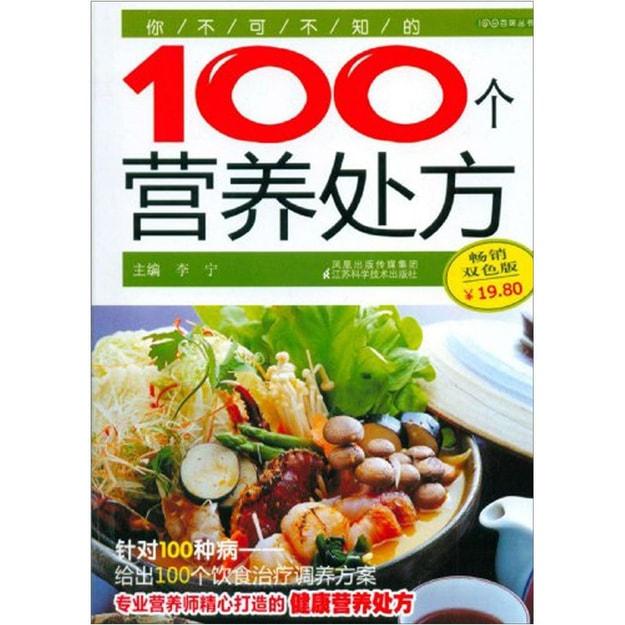商品详情 - 你不可不知的100个营养处方(第3辑) - image  0