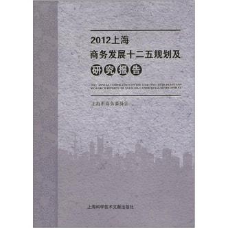 2012上海商务发展十二五规划及研究报告