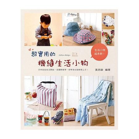 Yamibuy.com:Customer reviews:【繁體】超實用的機縫生活小物