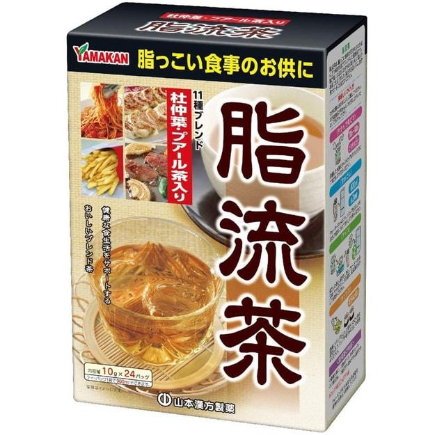 商品详情 - 【日本直邮】日本山本汉方制药 脂流茶 排油促进代谢 10g*24包入 - image  0
