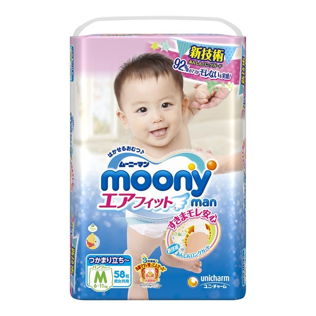 Product Detail - MOONY Baby Diaper Pants Underwear Type M Size 6-11kg 58pc - image 0