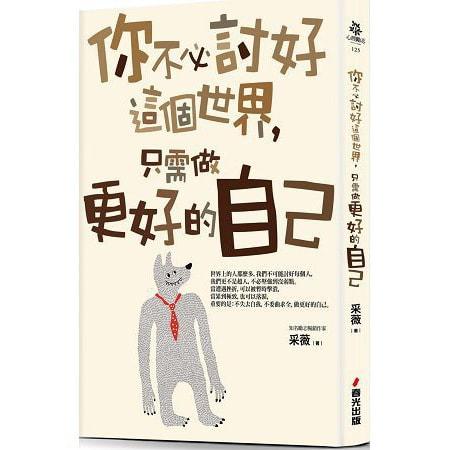 Yamibuy.com:Customer reviews:【繁體】你不必討好這個世界,只需做更好的自己