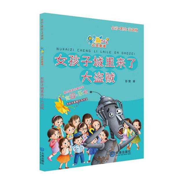 商品详情 - 星期八心灵童话系列:女孩子城里来了大盗贼(全彩美绘注音版) - image  0
