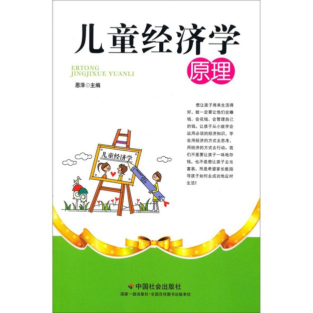 商品详情 - 儿童经济学原理 - image  0