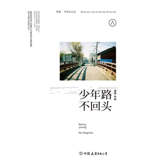 商品详情 - 少年路,不回头 - image  0
