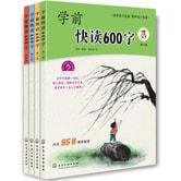 学前快读600字(全四册)
