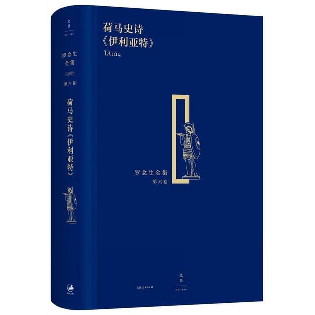 商品详情 - 罗念生全集(第六卷):荷马史诗 伊利亚特 - image  0