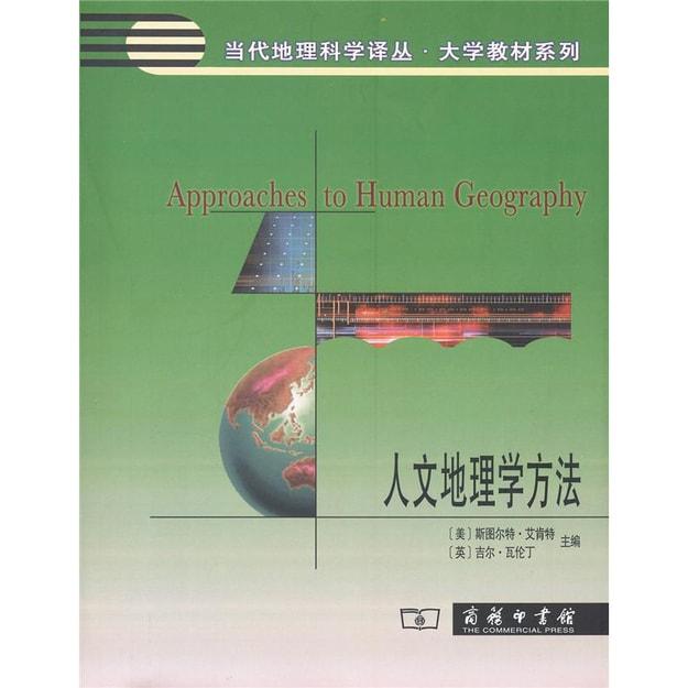 商品详情 - 人文地理学方法/当代地理科学译丛·大学教材系列 - image  0