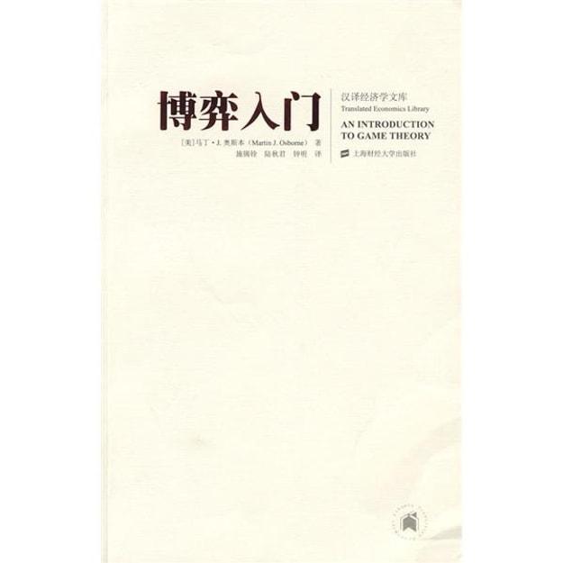 商品详情 - 博弈入门 - image  0