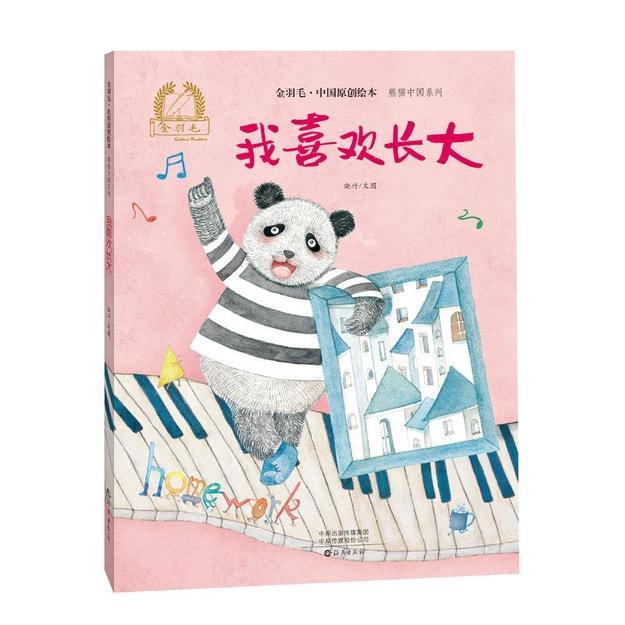 商品详情 - 熊猫绘本小毛球找自己:3-6岁绘本幼儿自我认知成长(套装共3册) 金羽毛绘本系列 - image  0