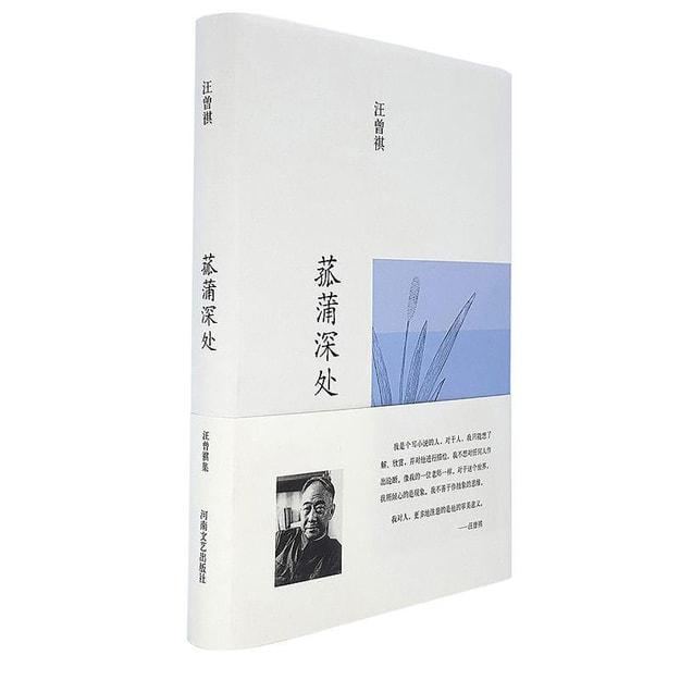 商品详情 - 汪曾祺集:菰蒲深处(布面精装) - image  0