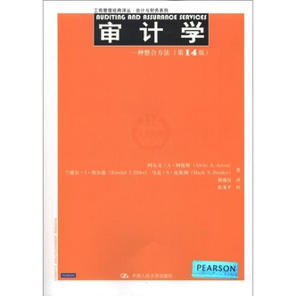 工商管理经典译丛·会计与财务系列·审计学:一种整合方法(第14版)