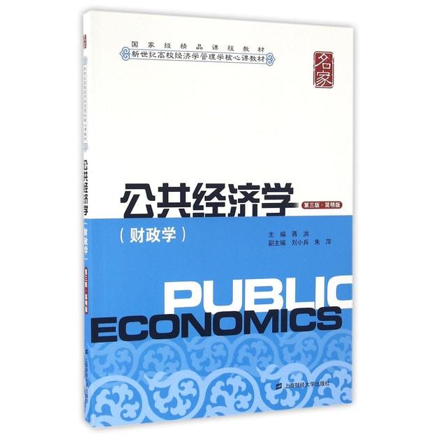 商品详情 - 公共经济学(第三版.简明版) - image  0