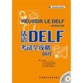 法语考试全攻略:法语DELF考试全攻略B2(附CD光盘2张)