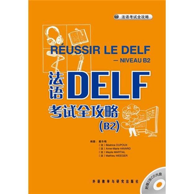 商品详情 - 法语考试全攻略:法语DELF考试全攻略B2(附CD光盘2张) - image  0