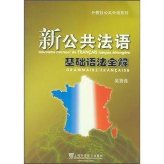 新公共法语基础语法全解