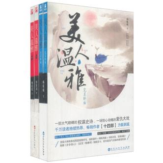 美人温雅 典藏(套装全4册)