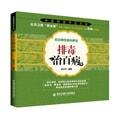 中医传统疗法大全:排毒治百病