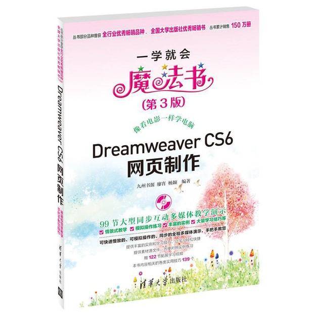 商品详情 - 一学就会魔法书:Dreamweaver CS6网页制作(第3版)(附DVD-ROM光盘1张) - image  0