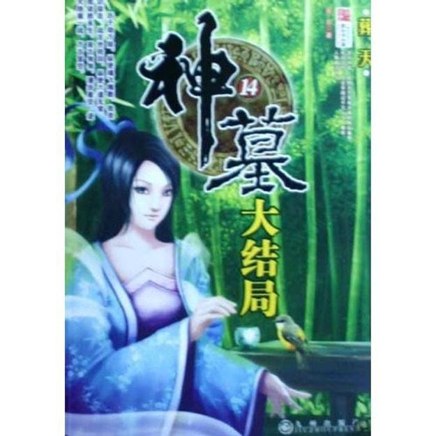 商品详情 - 神墓14:葬开(大结局) - image  0