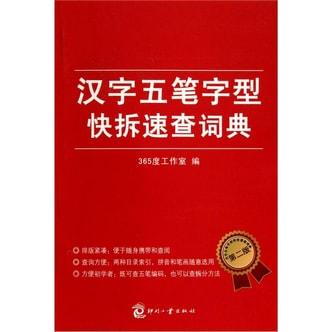 汉字五笔字型快拆速查词典(第2版)