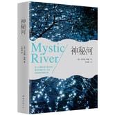 神秘河(2015版)