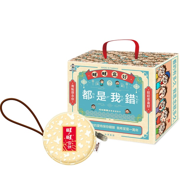 Product Detail - Taiwan WANT WANT 2021 Makeup With Me Snack Gift Box Taiwan Only Limited Edition With Snowy Cracker Purse 787g - image  0