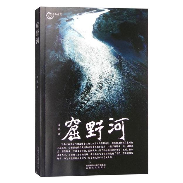 商品详情 - 窟野河 - image  0