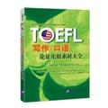 新东方·TOEFL写作/口语论证论据素材大全