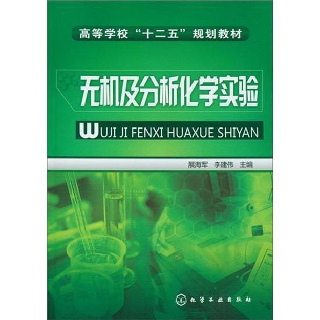 商品详情 - 无机及分析化学实验 - image  0