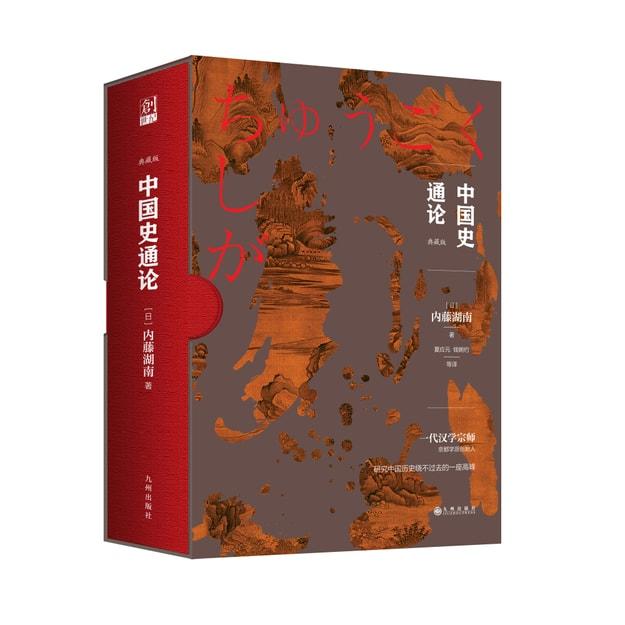 商品详情 - 中国史通论 - image  0