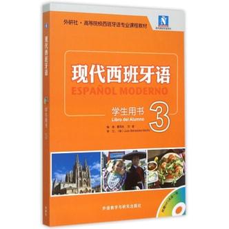 现代西班牙语 学生用书3(配MP3光盘)