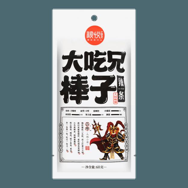 商品详情 - 粮悦 大吃兄 棒子辣条 人间极辣 60g - image  0
