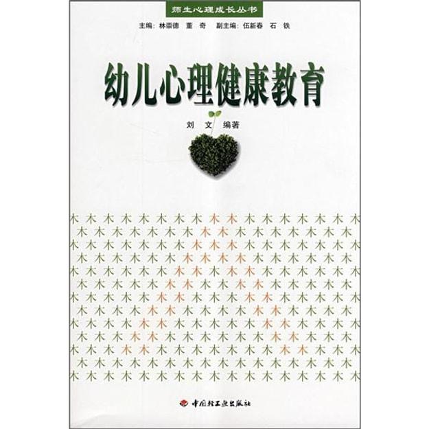 商品详情 - 幼儿心理健康教育 - image  0