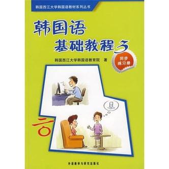 韩国语基础教程(3)(同步练习册)