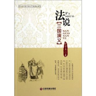 法说三国演义/法说中国古典文学名著丛书