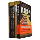 谈判系列:世界谈判大师罗杰·道森经典著作(套装共5册)