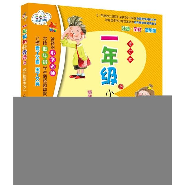 商品详情 - 一年级的小豆豆2:我们都是木头人(修订本) - image  0