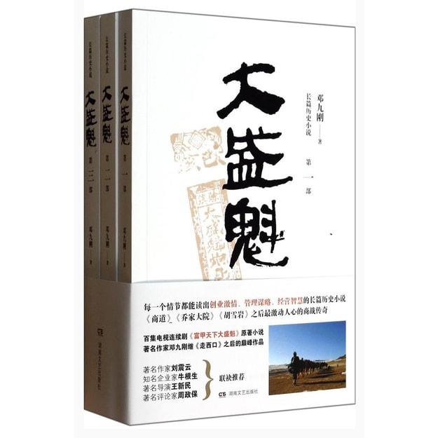 商品详情 - 大盛魁(套装全3册) - image  0
