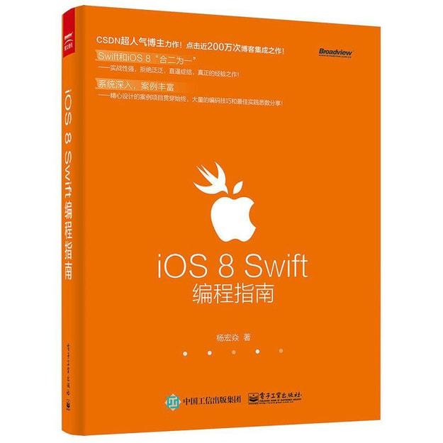 商品详情 - iOS 8 Swift编程指南 - image  0