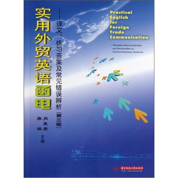 商品详情 - 实用外贸英语函电:译文、练习答案及常见错误辨析(第3版) - image  0