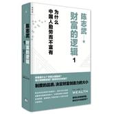 财富的逻辑 1:为什么中国人勤劳而不富有