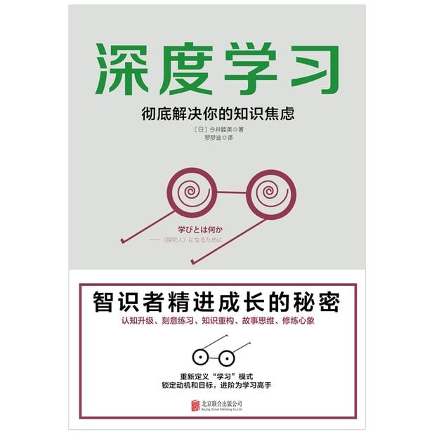 商品详情 - 深度学习:彻底解决你的知识焦虑 - image  0
