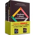 Web设计与前端开发秘籍:HTML CSS JavaScript jQuery 构建网站(套装共2册)