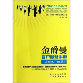 金爵曼客户服务手册:一流服务一流员工
