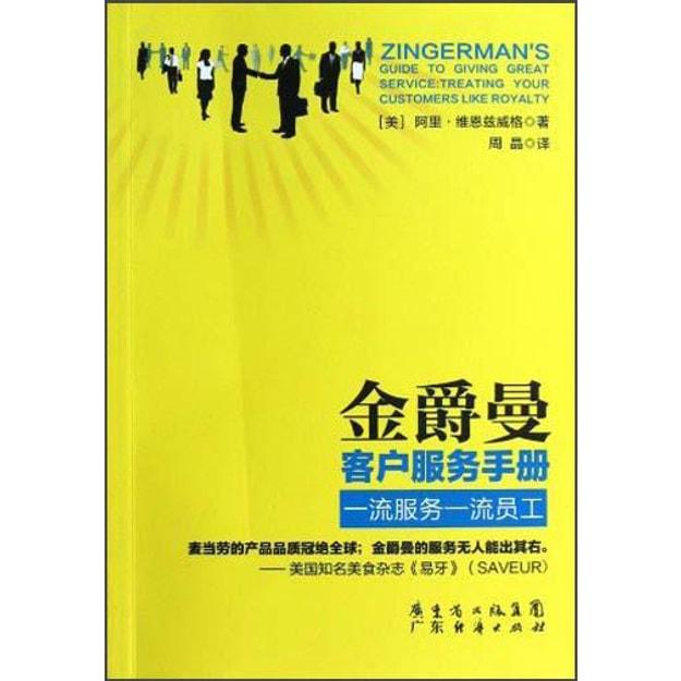 商品详情 - 金爵曼客户服务手册:一流服务一流员工 - image  0