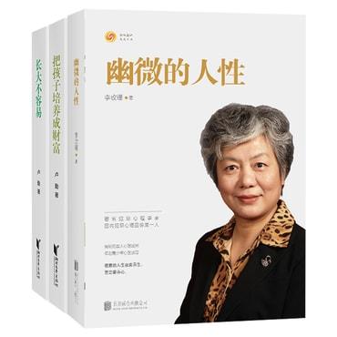 幽微的人性+卢勤教育文集2册