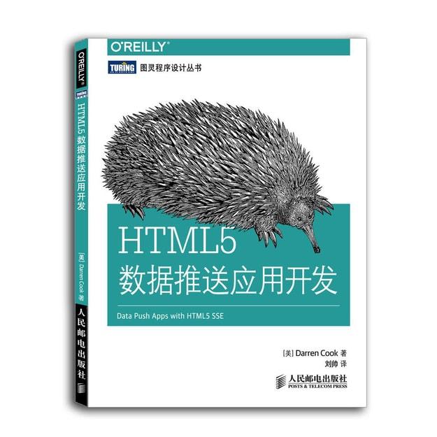 商品详情 - 图灵程序设计丛书:HTML5数据推送应用开发 - image  0