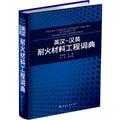 英汉-汉英耐火材料工程词典